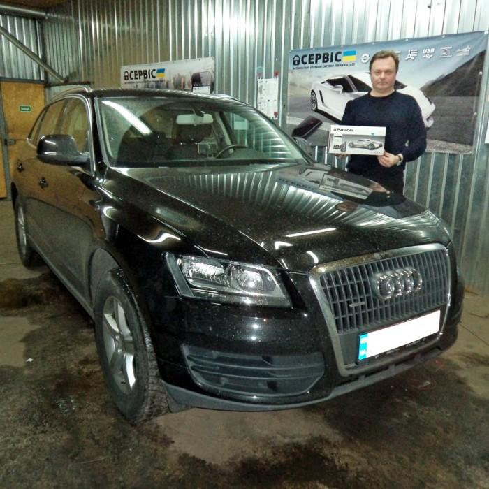 Встановлення сигналізації на Audi